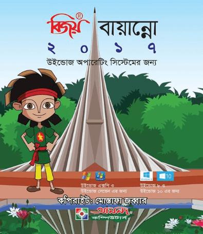 Download Bijoy Boynno